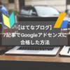 【はてなブログ】7記事でGoogleアドセンスに合格した方法