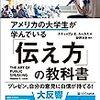 【本】アメリカの大学生が学んでいる「伝え方」の教科書/スティーブン E.ルーカス
