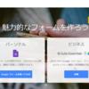アドセンス対策 お問い合わせフォームとプライバシーポリシーを作って設置する【はてなブログ】