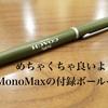 めちゃくちゃ良いよ。MonoMaxの付録ボールペン