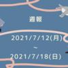 週報 2021/7/12(月)〜2021/7/18(日)