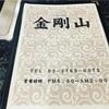 梅屋敷の焼肉屋さん「金剛山(こんごうざん)」