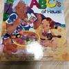 【ハワイ】アラモアナの本屋さんで子どもと絵本さがし