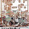 寺子屋 秋のプロジェクト〜肝試し編〜