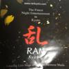 京都の夜に新イベント!「乱京都-RAN Kyoto」で日本文化を体験