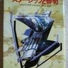 ソムトウ・スチャリクトル「スターシップと俳句」(ハヤカワ文庫)