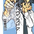 1時間で読める!3巻以内で完結するオススメ漫画
