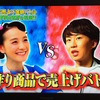 篠原ともえは小園凌央になぜ負けたのか。「いきなり!黄金伝説」でハンドメイド販売対決!