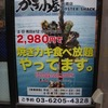 【新橋】焼き牡蠣食べ放題! これでもか~(笑) 『かき小屋』