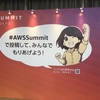 AWS Summit day3 report