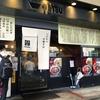 【今週のラーメン1926】 つけめん TETSU 三鷹店 (東京・三鷹) 中華そば