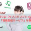 【2021年音楽サブスクリプション】絶対に失敗しない「音楽配信サービス」の選び方|人気おすすめTOP4