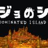 【マジョのシマ・The Witch's Isle・】ゲーム音痴の私でもできたゲームレビュー【steam】