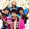 【ライブレポート】四星球『SWEAT 17 BLUES 完成CELEBRATE? TOUR』@米子Aztic laughs