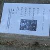 万葉歌碑を訪ねて(その600,601,602)―西田公園万葉植物苑(35,36,37)―万葉集 巻十九 四一五九、巻六 一〇四二、巻三 三七九