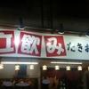 上野の人気立飲み店 その2 たきおか