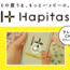 【図解】超簡単!ハピタスにSMS・電話認証なしで登録する方法!