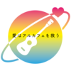 12/6(日昼~夜)【アルカフェ・オープン14周年記念番組:6時間配信テレビ~愛はアルカフェを救う~】チャート解説byたまるさん