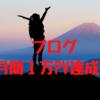 【収益公開】はてなブログで月間1万PV達成!はてなブログ収益化