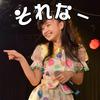 秋のライブ三昧がはじまる!!!!!!!
