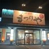 【回転寿司】年始めに!1/2~営業開始!回転寿司まつりや帯広西店で夕食♪
