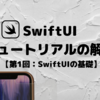 SwiftUI チュートリアルの解説 【第1回:SwiftUIの基礎】