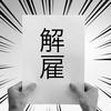 日本はあと5年以内にリストラ祭りになります。会社員の給料が上がらない理由を解説