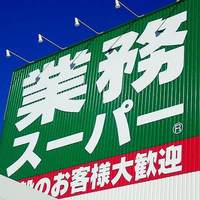 1食43円...マジで!めっちゃおいしい!ハマってる!業務スーパー!