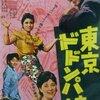 『東京ドドンパ娘』 100年後の学生に薦める映画 No.1791