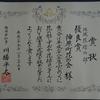 神原町花の会 (花美原会)(231)    花畑とふじのくに・花の都しずおか・花緑コンク-ル表彰