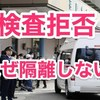 #155 日本人帰国者2人が検査拒否し帰宅…「なぜ日本は強制隔離できないのか」