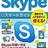 Skype通話の仕方