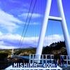 全長400m! 日本一長い三島スカイウォーク 晴れていれば富士山も!