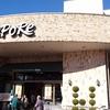 名古屋の高級スーパーサポーレは実は一番お得なスーパーだった!