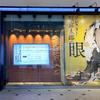 昭和のキャバレー王が愛した絵画 コレクター福富太郎の眼 @東京ステーションギャラリー