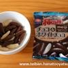 冬季限定「亀田の柿の種 チョコ&ホワイトチョコ」食べてみました