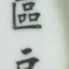 【淀橋區】戸塚町