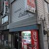 純喫茶 ドール  /北海道美唄市