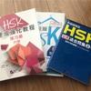 今度はHSK6級とHSKK口試(高級)を目指して中国語を勉強します