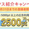 ハピタス友達紹介キャンペーン2021年!2500円分もらえる!紹介コードはあるの?5000pt以上の獲得を狙う方法も。7月31日まで!