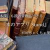 読書のSNSアプリ『本のアプリ Stand』がめちゃくちゃ便利!