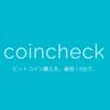 【仮想通貨】CoinCheck(コインチェック)の手数料/スプレッドが高い?回避の方法は・・・