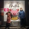 名古屋千種●塚ちゃん餃子