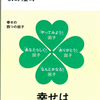 幸せは自らコントロールできるもの~『幸せのメカニズム 実践・幸福学入門』前野隆司氏(2013)