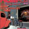 【1983年】【12月】月刊ロンロン 1983.12