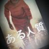 映画『ある人質』(ニールス・アルデン・オプレヴ監督作品)&『マル激(第1034回)』より。ある人質、あるIS、ある教員の視座に立って世界を見る。