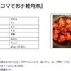 『豚コマでお手軽角煮 レシピダウンロード』