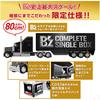 B'zのトレーラーエディションを予約!!COMPLETE SINGLE BOX