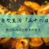 【簡単】ご飯が進む!鶏むね肉の甘酢ネギ焼き。毎日自炊生活「五十六日目」