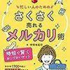 【メルカリ】ポケモンカードなどのトレーディングカードを梱包する方法!